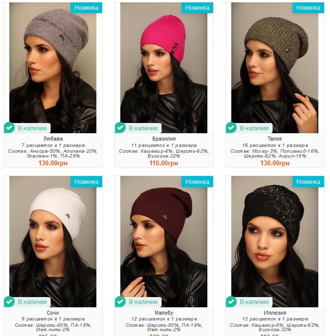 Купить шапки оптом и в розницу