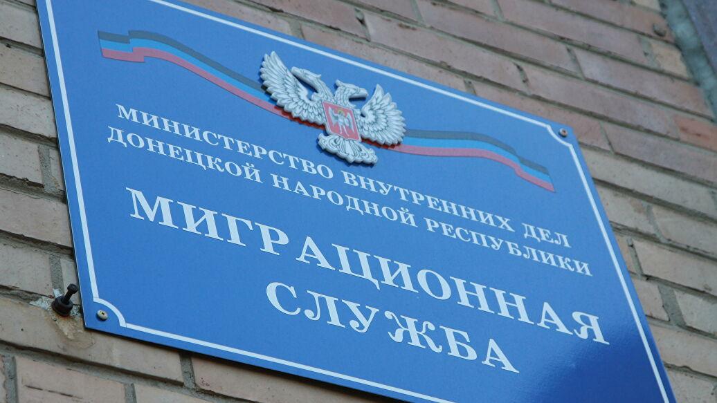 Миграционная служба ДНР увеличит количество пунктов приема документов на получение гражданства РФ