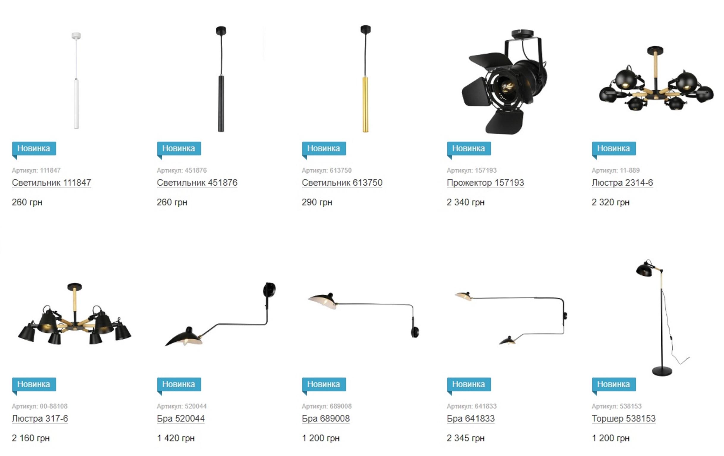 Продажа металлических светильников онлайн