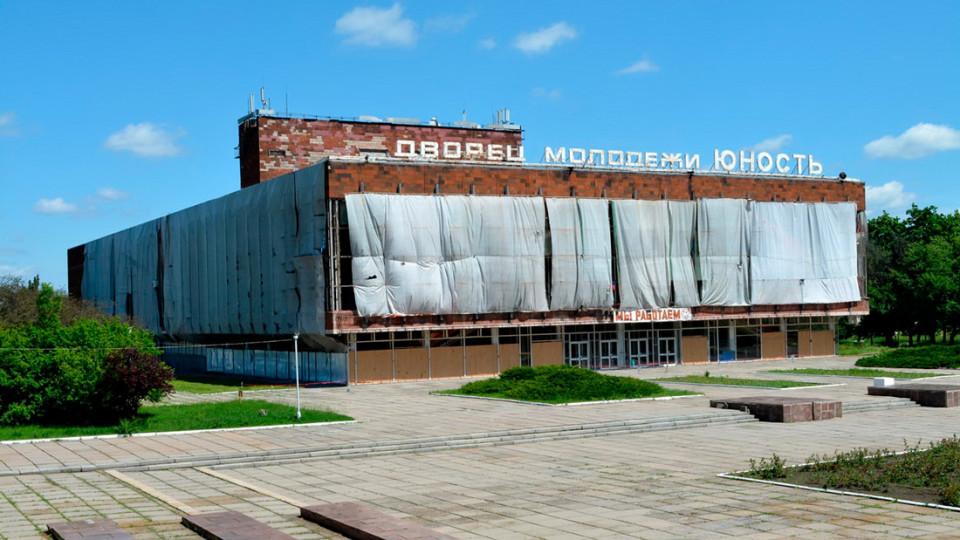 Дворец молодежи «Юность» в Донецке будет полностью реконструирован в 2020 году
