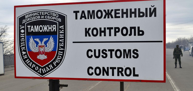 Вступил в силу закон о государственной границе ДНР в прежних пределах Донецкой области