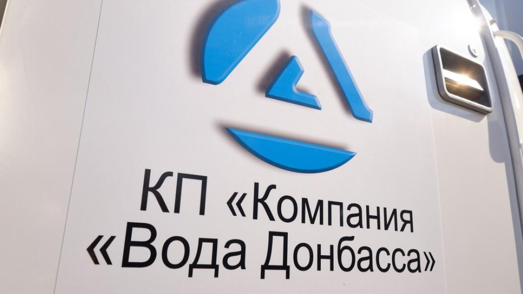 В ДНР частично погасили долг Киева по зарплатам работникам «Воды Донбасса» на сумму 130 млн рублей
