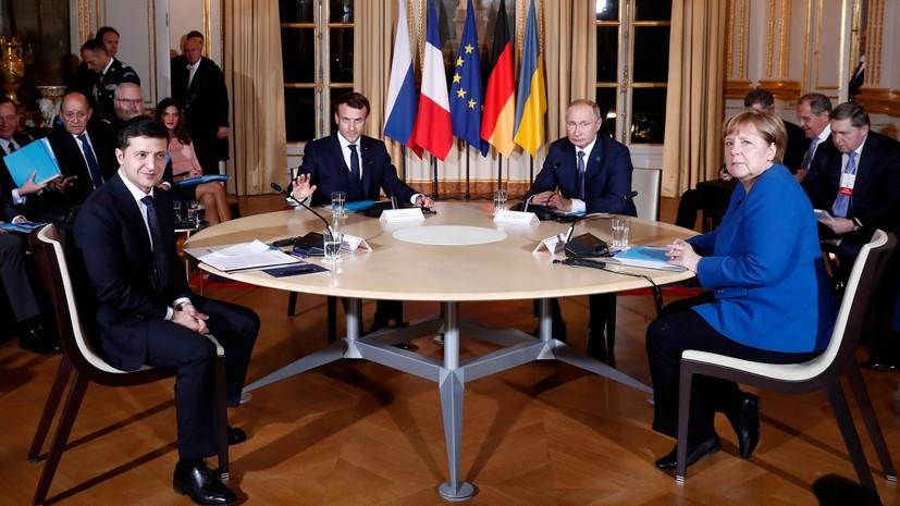 """В Париже началась встреча лидеров """"нормандской четверки"""""""