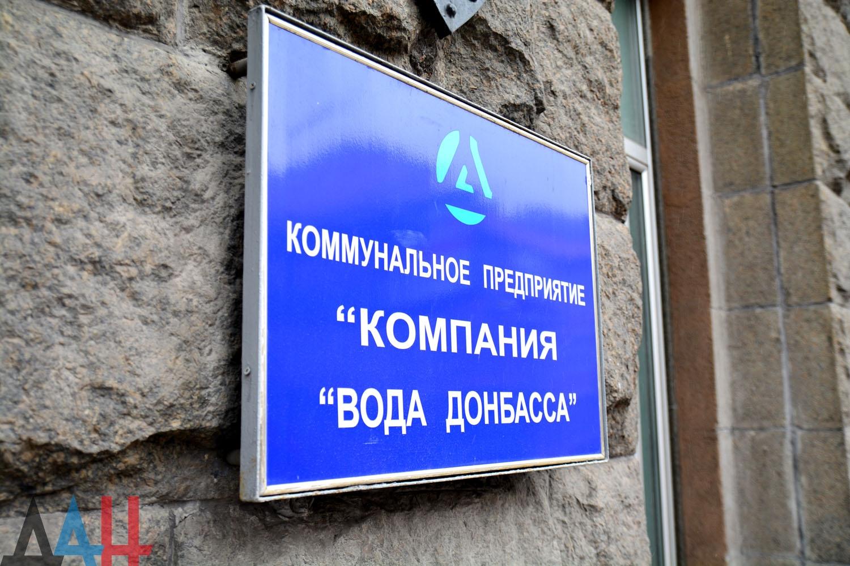 ДНР погасила украинские долги по заработным платам сотрудникам компании «Вода Донбасса»