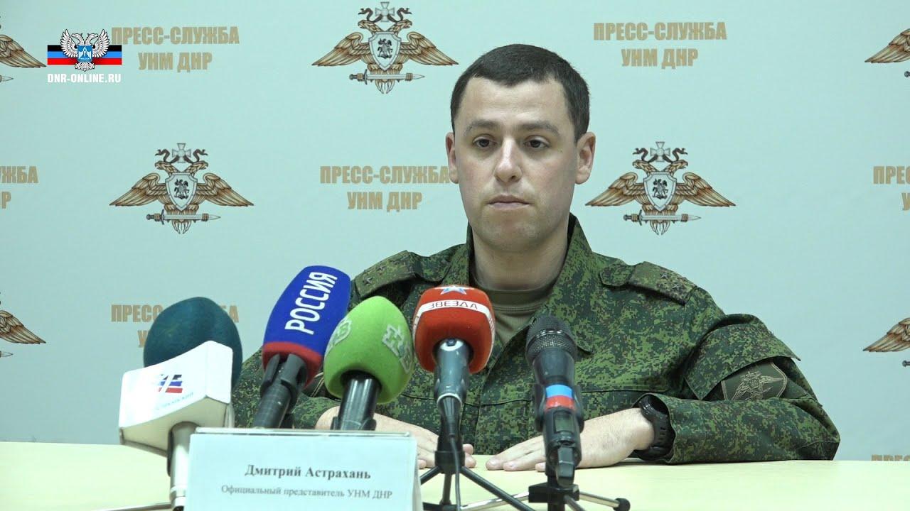 Сводка УНМ ДНР за 3 декабря