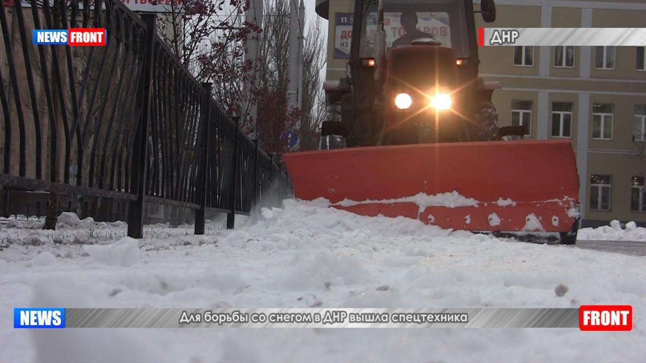 Для борьбы со снегом в ДНР вышло около 100 единиц спецтехники