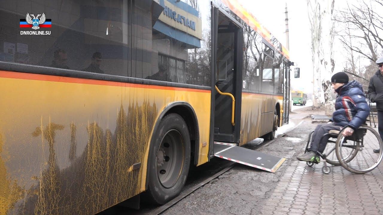 Автобус с пандусом для пассажиров с особыми потребностями вышел на маршрут в Макеевке